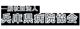 一般社団法人 兵庫県病院協会