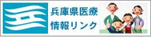 兵庫県医療情報リンク
